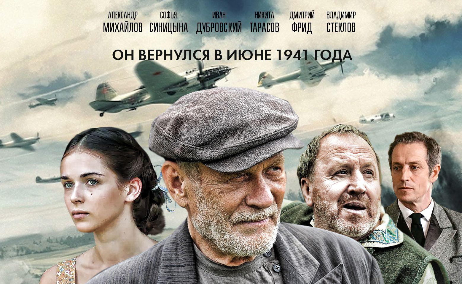 Сто дней свободы (4 серии) (2020)