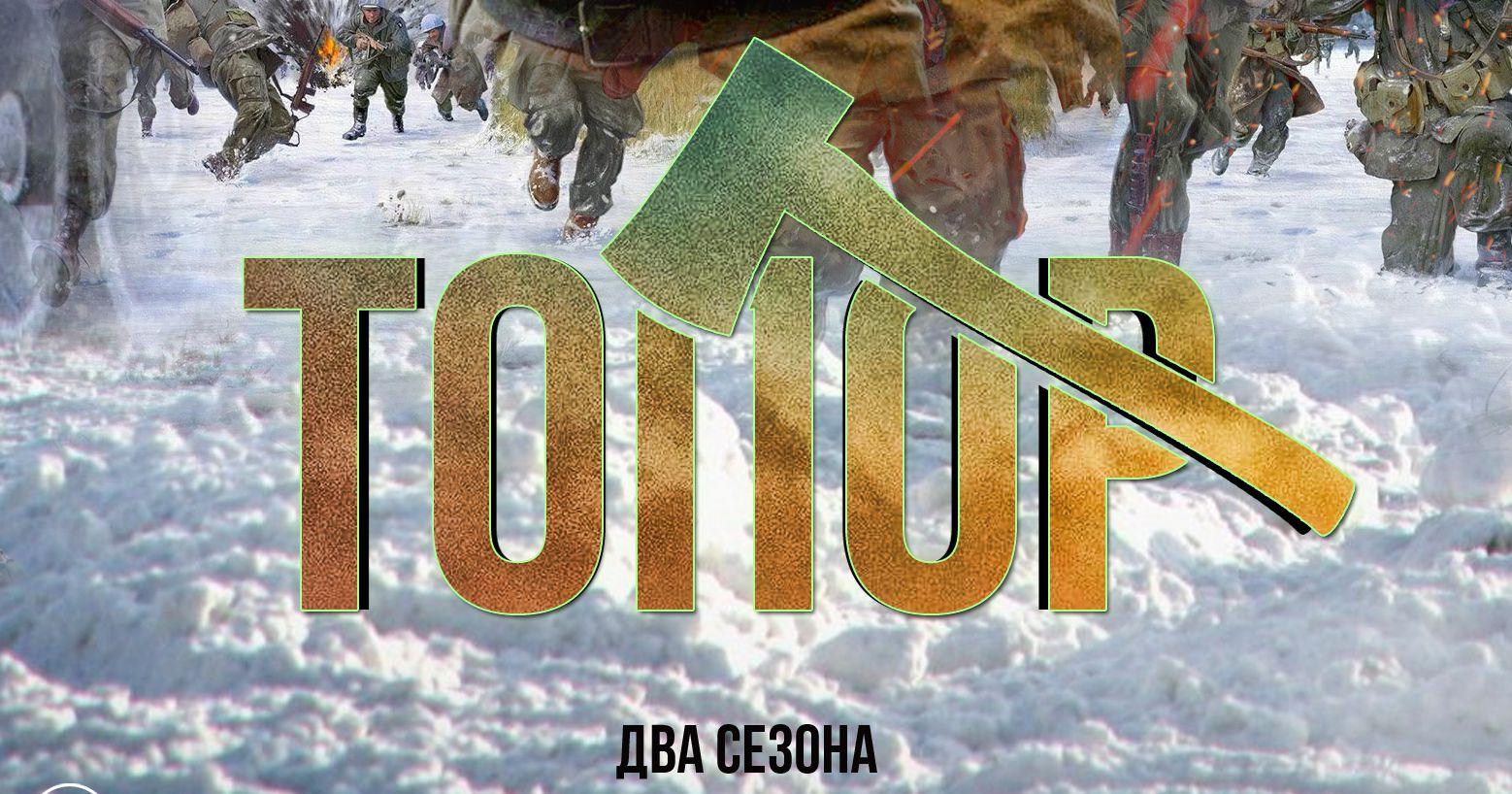 «Топор (1 сезон: 2 серии) (2018)»