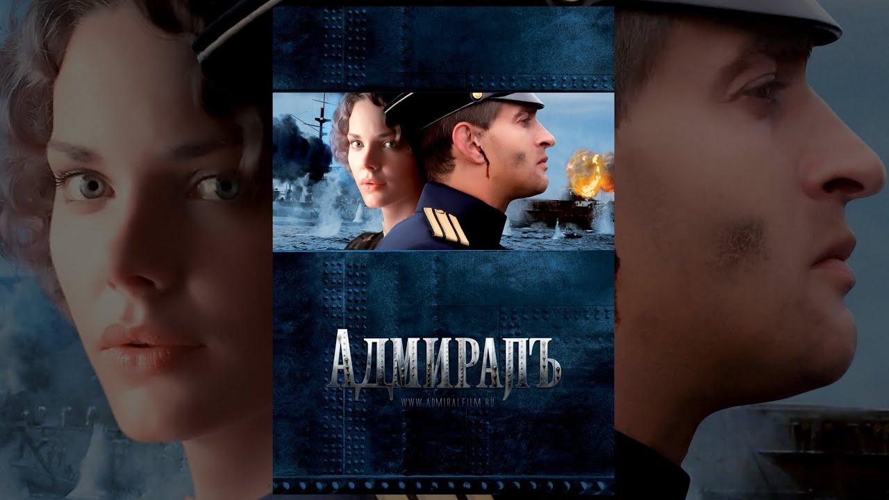 Адмиралъ (10 серий) (2009)