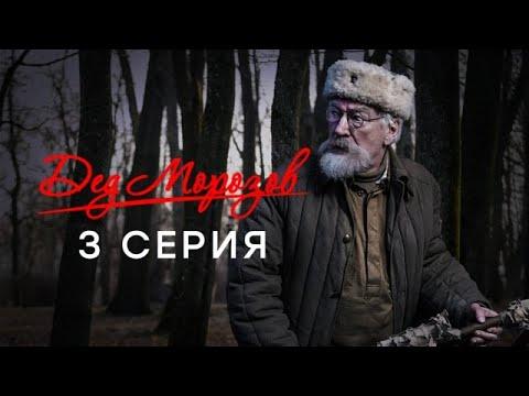 Дед Морозов, Серия 3