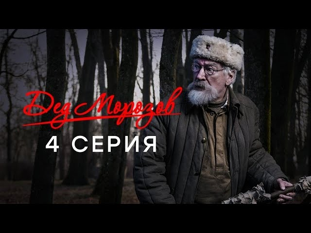Дед Морозов, Серия 4