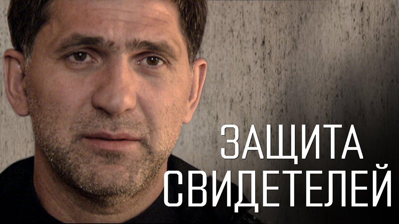 Защита свидетелей (12 серий) (2011)