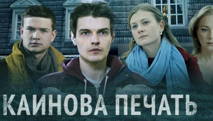 Каинова печать (4 серии) (2017)