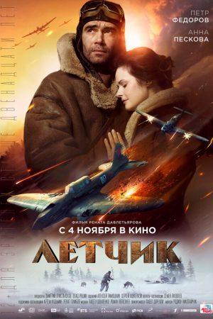 ЛЕТЧИК (2021)