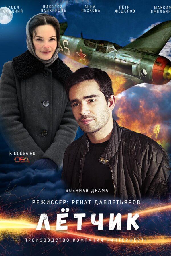 Летчик (2021) -(V.1)