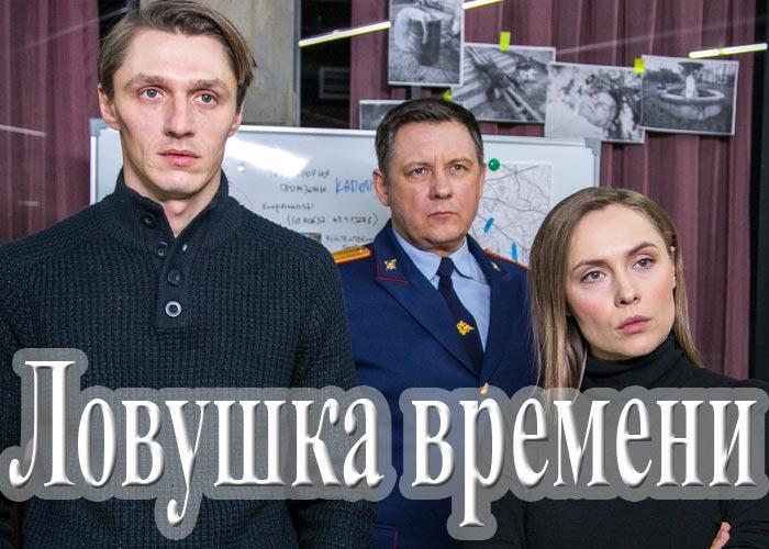 Ловушка времени (4 серии) (2020)