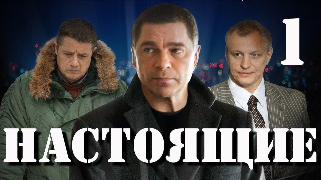 Настоящие (8 серий) (2011)