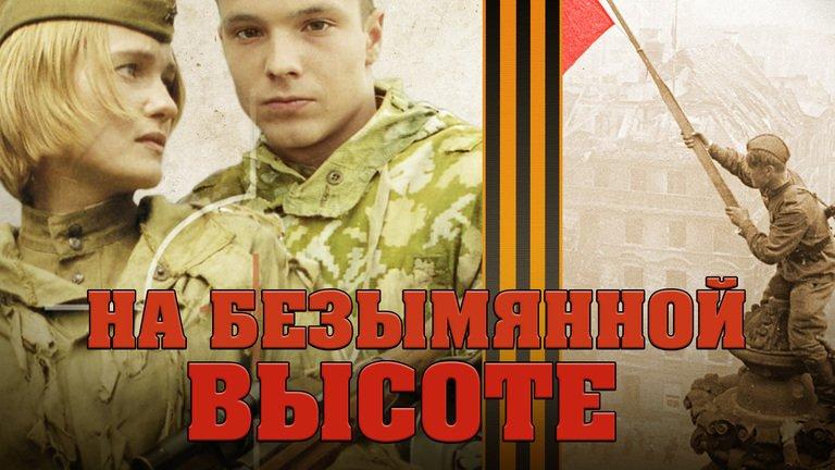 На безымянной высоте (4 серии) (2004)