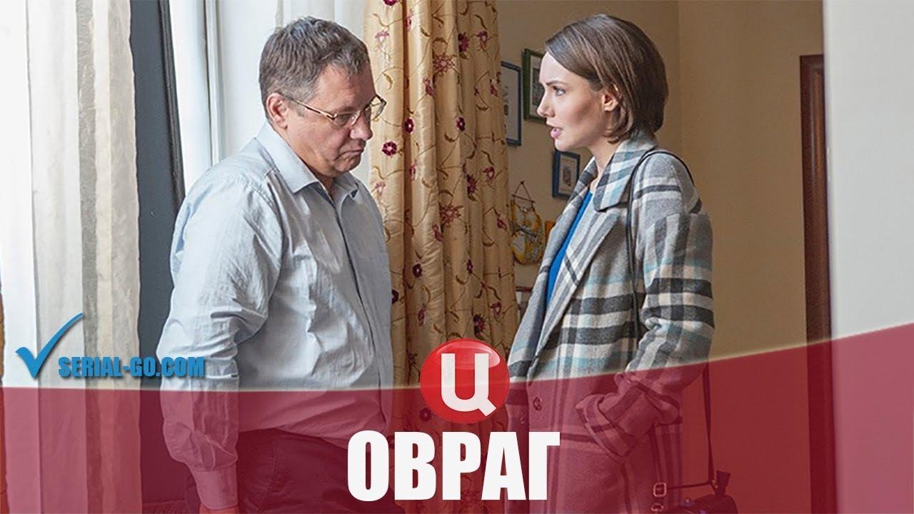 Овраг (2 серии) (2019)