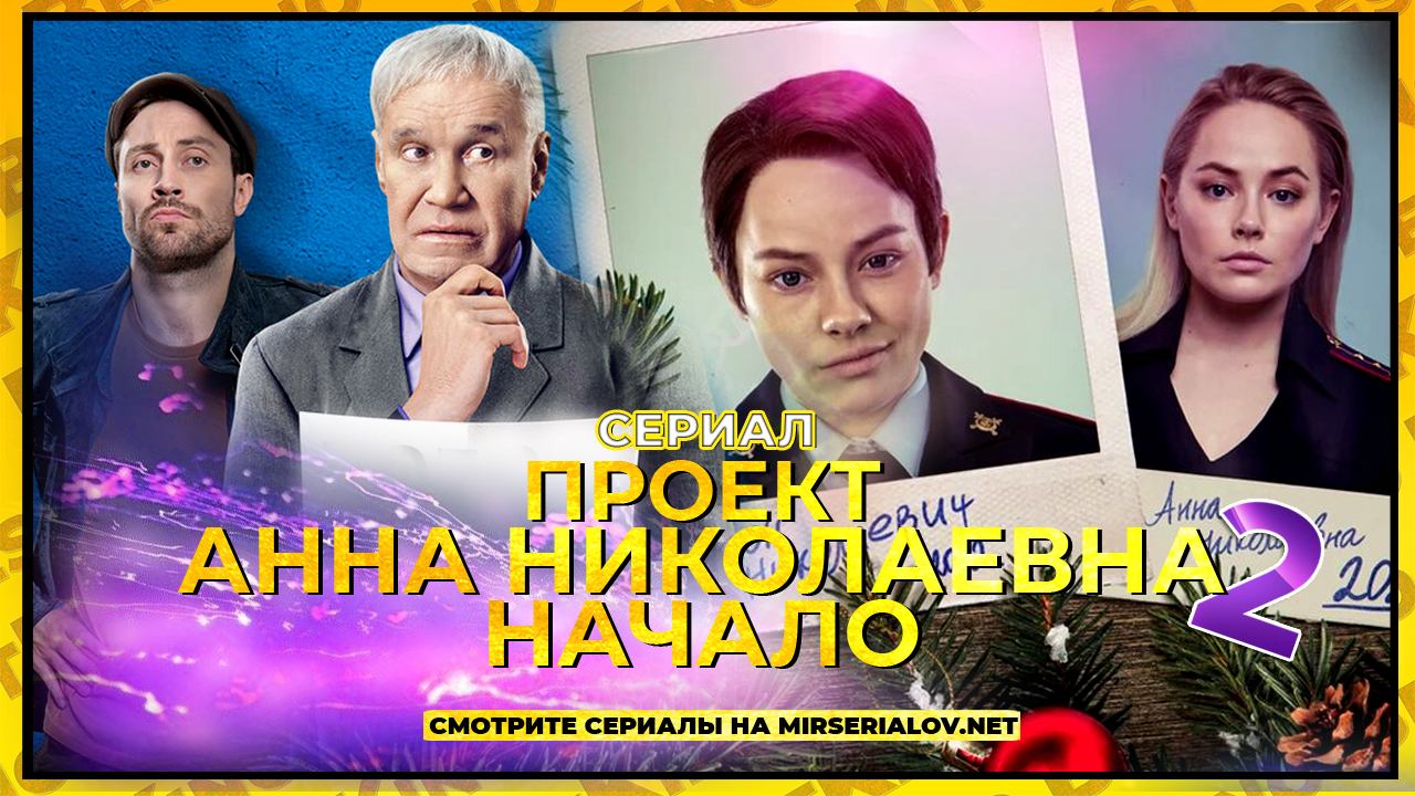 Проект «Анна Николаевна» (2 сезон: 9 серий) (2021)