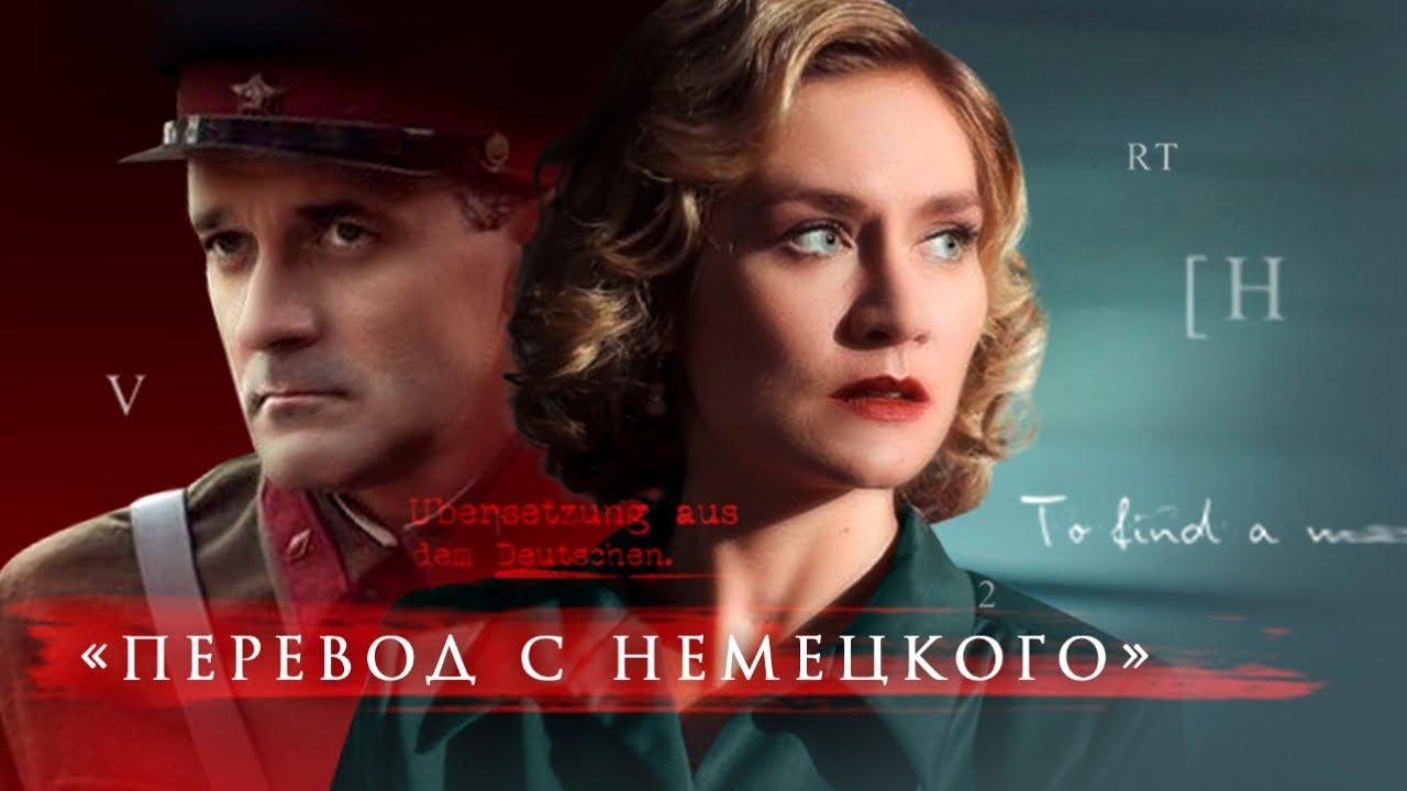 Перевод с немецкого (2 серии) (2020)