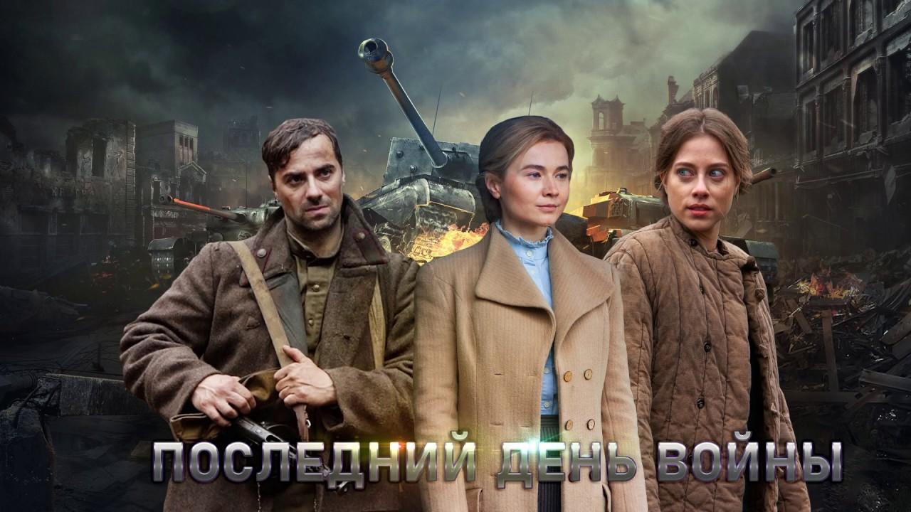 Последний день войны (4 серии) (2020)