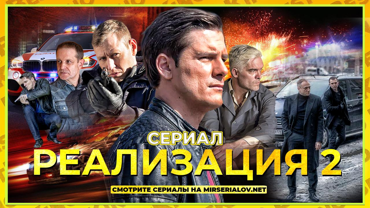 Реализация (2 сезона: 48 серий) (2018-2021)