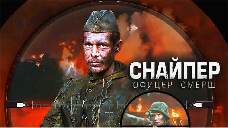 Снайпер. Офицер СМЕРШ (4 серии) (2020)