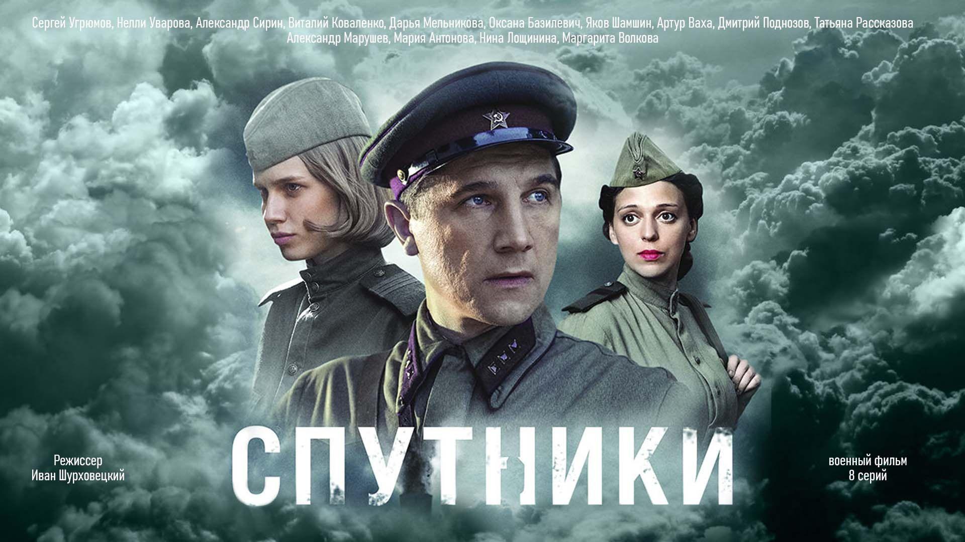 Спутники (8 серий) (2015)