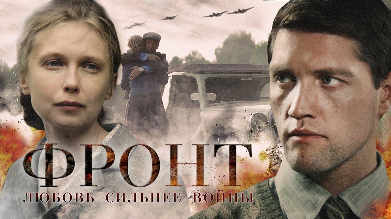 Фронт (8 серий) (2014)