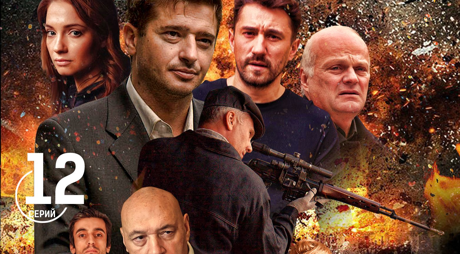 Шпион №1 (12 серий) (2021)