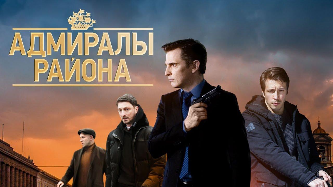 Адмиралы района (16 серий) (2020)