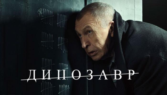 Динозавр (2 сезона: 20 серий) (2018-2020)