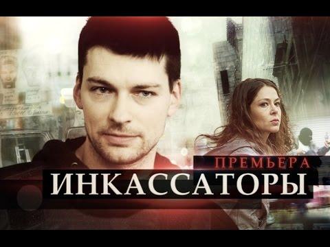 Инкассаторы (8 серий) (2012)