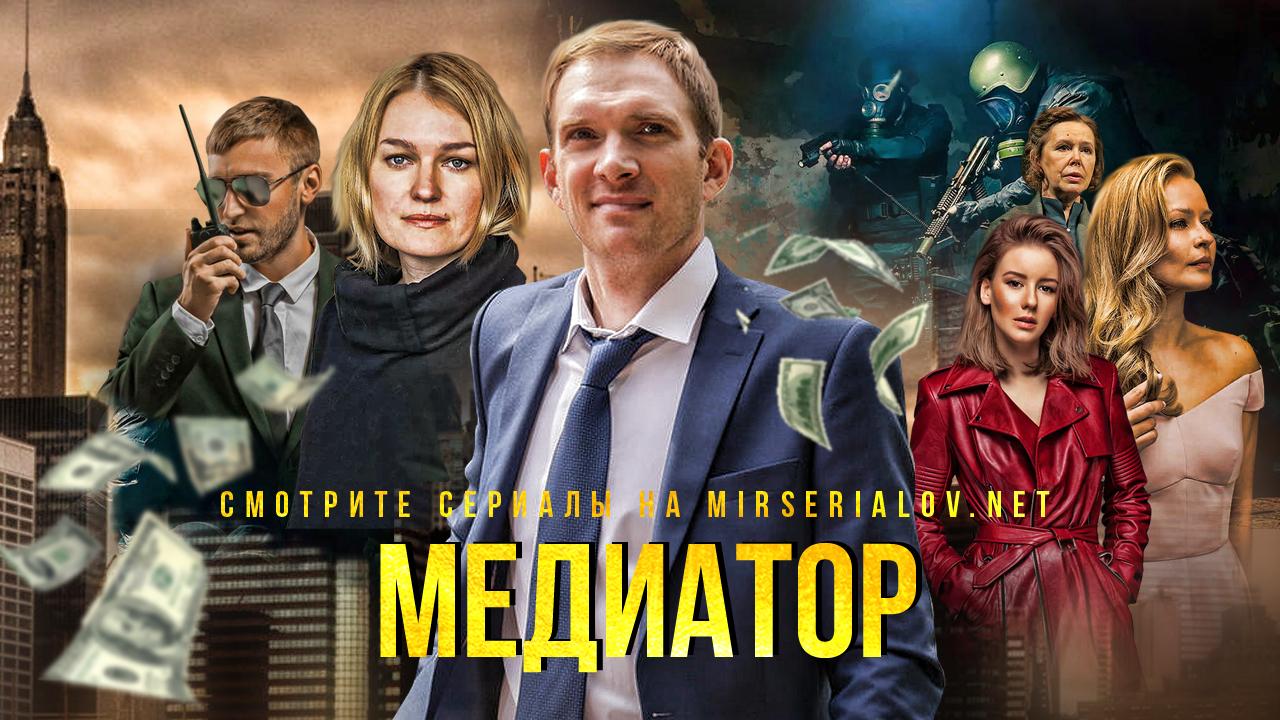 МЕДИАТОР (2021) (V.3)
