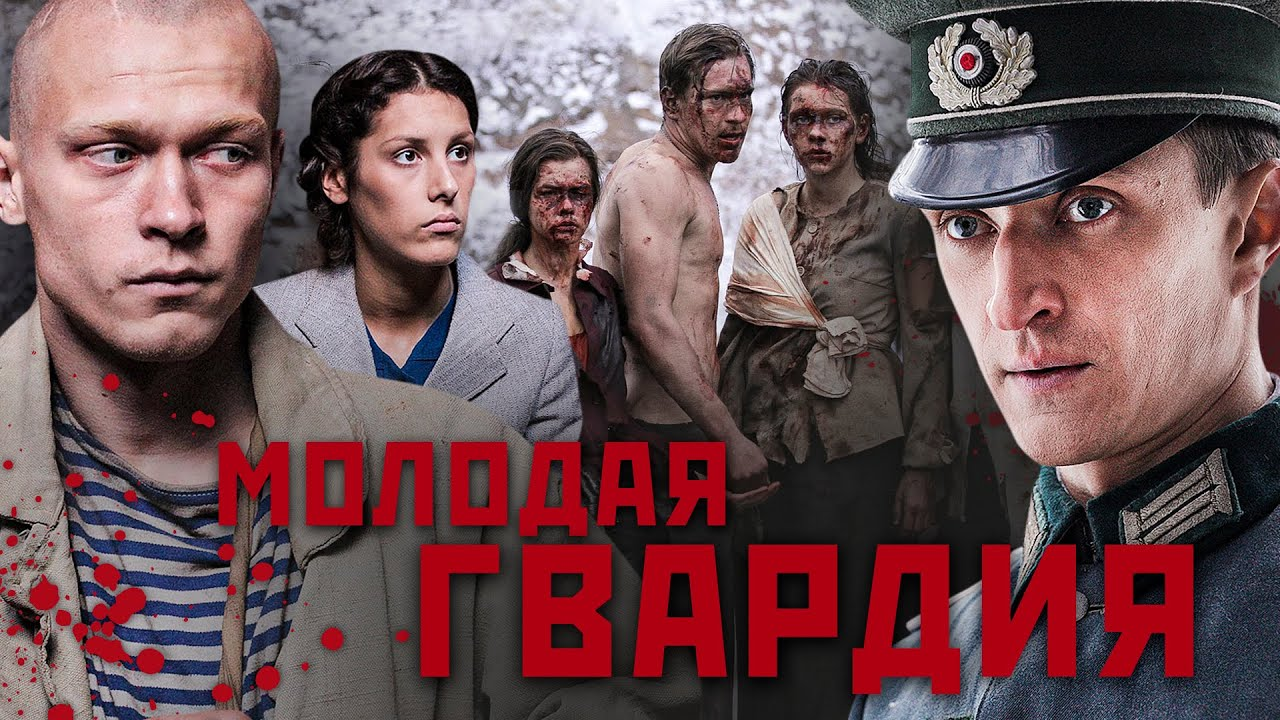 Молодая гвардия (12 серий) (2015)