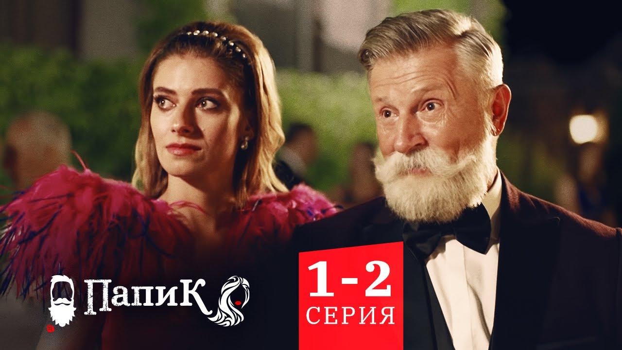 Папик (2 сезона 32 серии) (2019-2021)-1-2