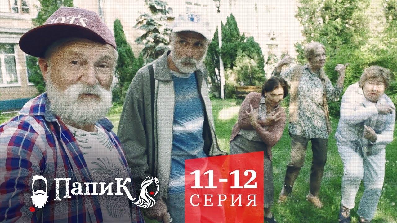 Папик (2 сезона 32 серии) (2019-2021)-11-12