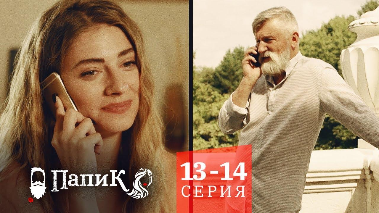 Папик (2 сезона 32 серии) (2019-2021)-13-14