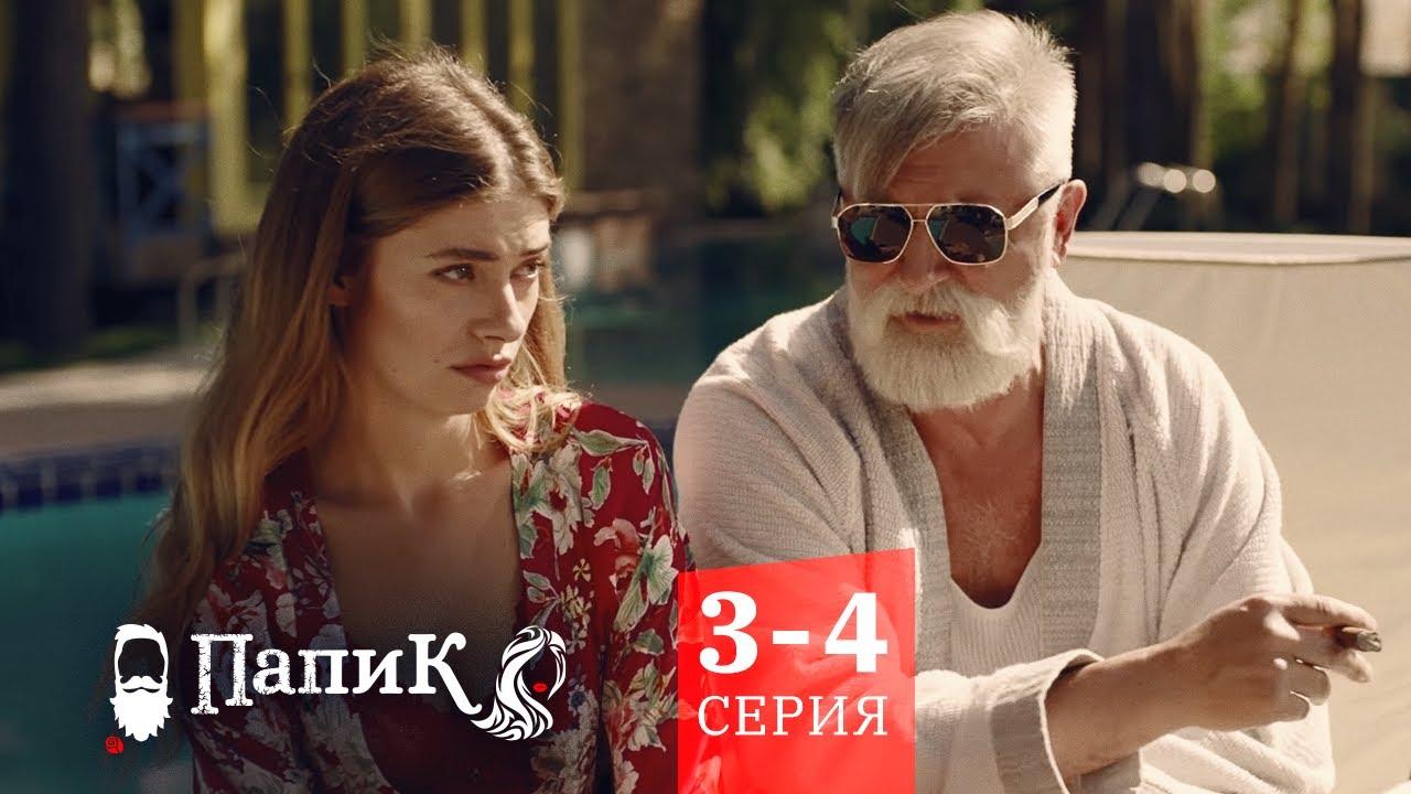 Папик (2 сезона 32 серии) (2019-2021)-3-4