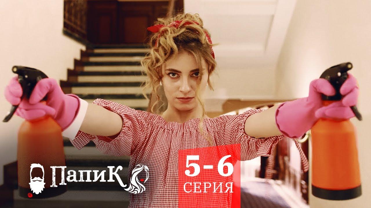 Папик (2 сезона 32 серии) (2019-2021)-5-6