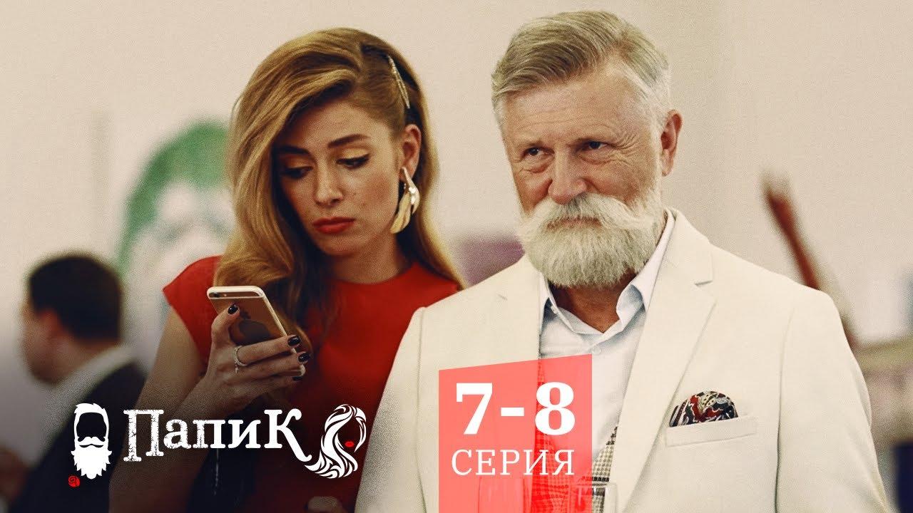 Папик (2 сезона 32 серии) (2019-2021)-7-8