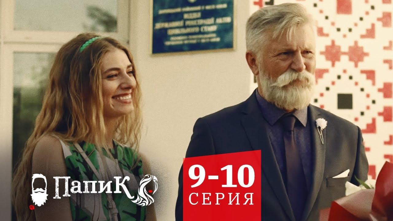 Папик (2 сезона 32 серии) (2019-2021)-9-10