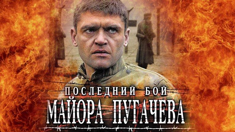 Последний бой майора Пугачёва (4 серии) (2005)