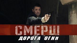 СМЕРШ (12 серий) (2019)-фильм 1