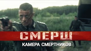 СМЕРШ (12 серий) (2019)-фильм 2