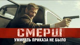 СМЕРШ (12 серий) (2019)-фильм 3