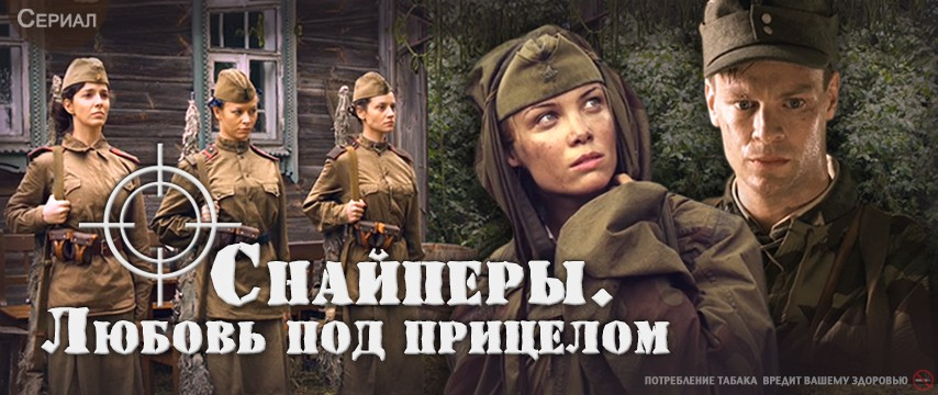Снайперы. Любовь под прицелом (8 серий) (2012)