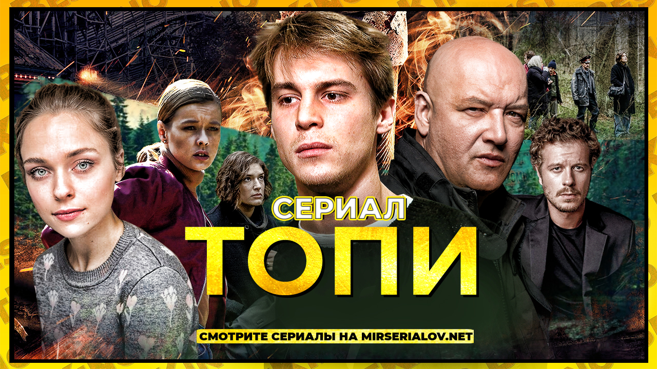 Топи (7 серий) (2021)