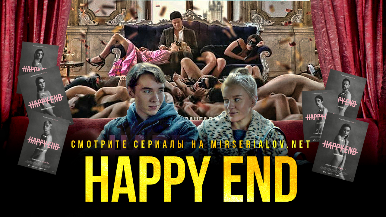 Happy End (V.3)