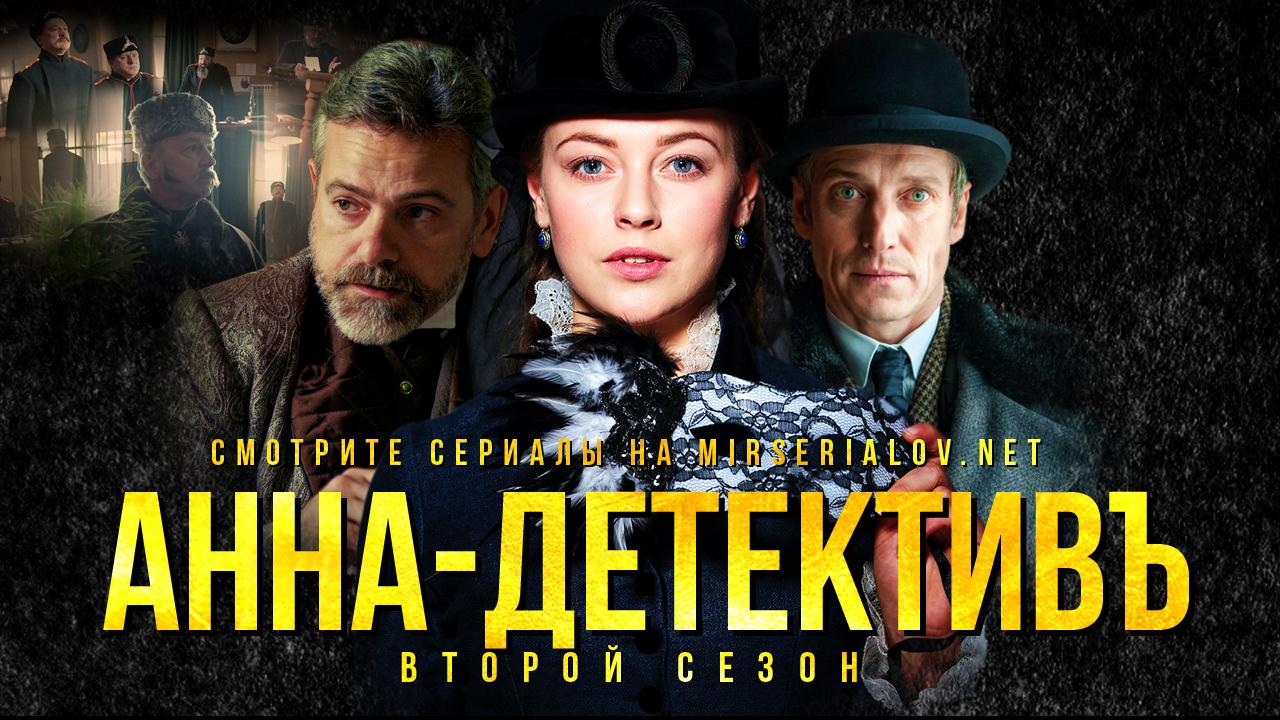 АННА ДЕТЕКТИВЪ (2 СЕЗОН) (2021) (V.3)