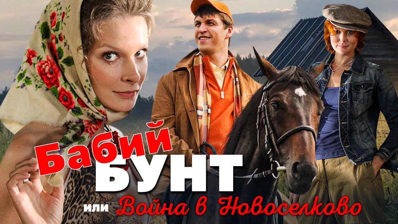 Бабий бунт, или Война в Новоселково (12 серий) (2015)