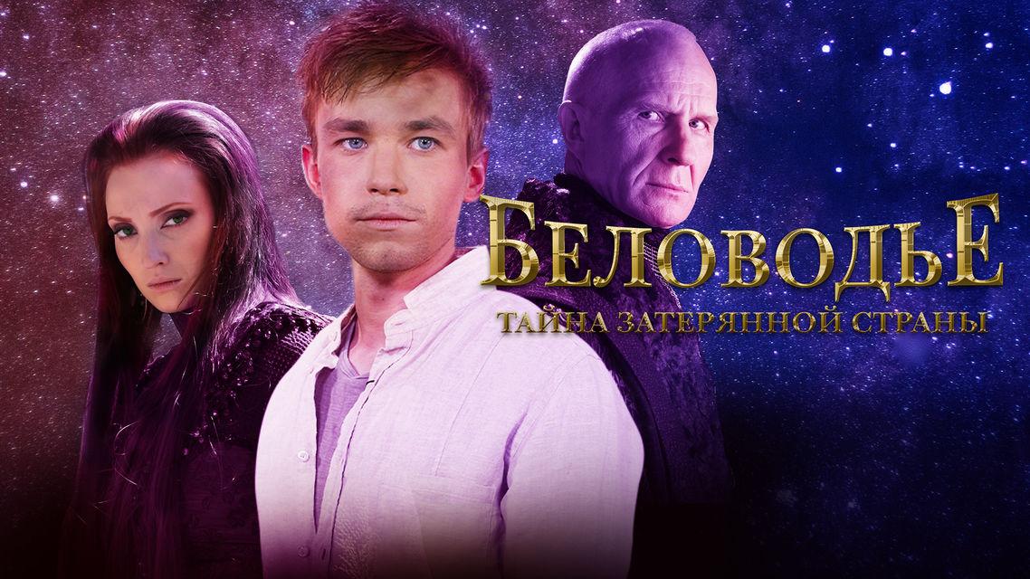 Беловодье. Тайна затерянной страны (12 серий) (2019)