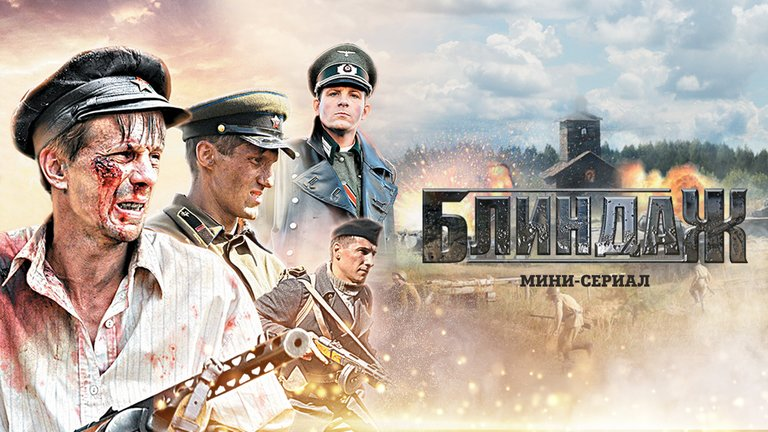 Блиндаж (4 серии) (2012)
