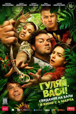 Гуляй, Вася! Свидание на Бали (2021)