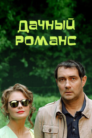 Дачный романс (2014)