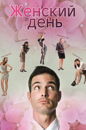 Женский день (2013)