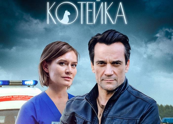 Котейка (4 серии) (2021)-(V.11)