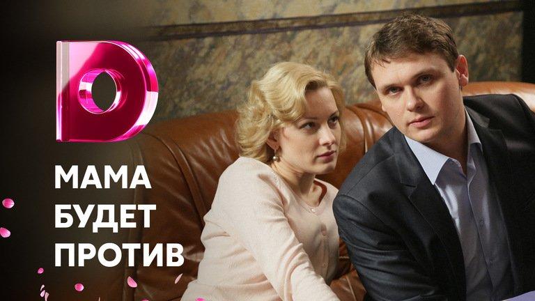 Мама будет против (4 серии) (2013)
