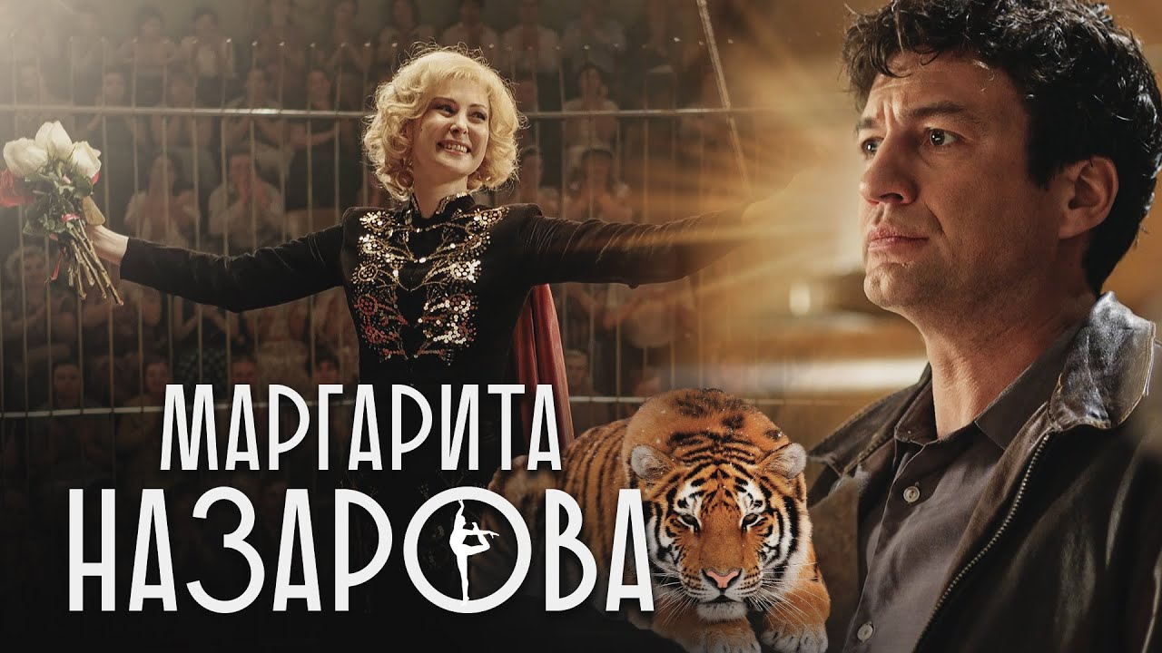 Маргарита Назарова (16 серий) (2016)